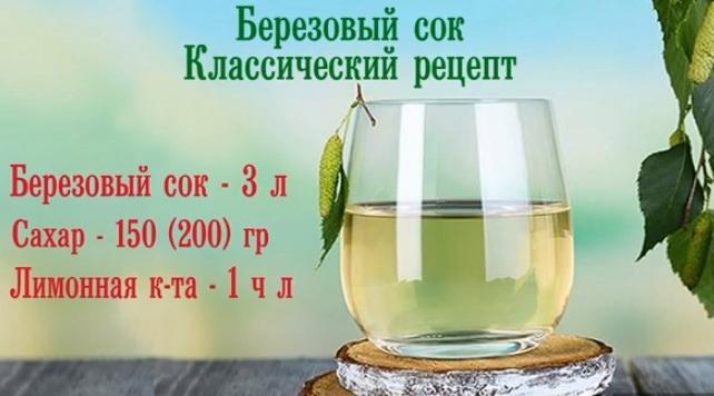 Классический рецепт березового сока